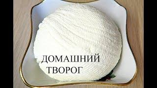 ДОМАШНИЙ ТВОРОГ/ ПРОСТОЙ РЕЦЕПТ ПОШАГОВО