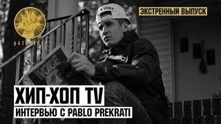 Интервью с Пабло Прекрати