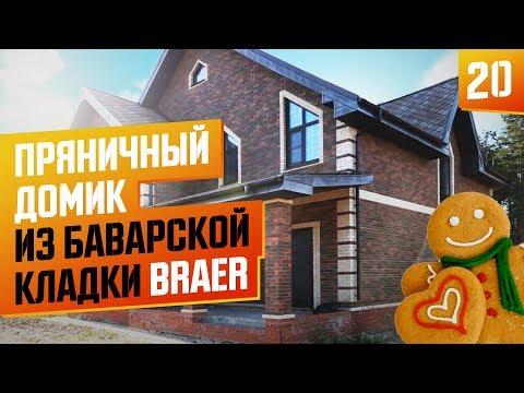 Кирпич Баварская кладка БРАЕР Риф