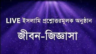 LIVE ইসলামি জীবন ঘনিষ্ঠ প্রশ্নোত্তরমূলক অনুষ্ঠান জীবন-জিজ্ঞাসা | Dawah TV | পর্ব ৮০০