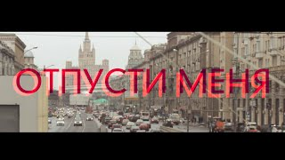 SEREBRO - ОТПУСТИ МЕНЯ / FUN КЛИП