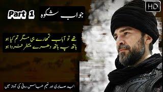 Jawab e Shikwa | by Ertugrul | Amjad  Sabri and Naeem Abaas Rofi