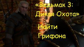 The Witcher 3  Wild Hunt часть 5  Найти Грифона