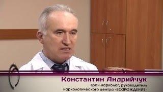 Алколголизм. Лечение алкголизма(, 2016-03-09T09:47:21.000Z)