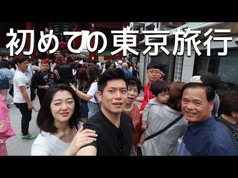 初めて東京に来た韓国人家族の反応は【日韓カップル/한일커플】