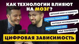 КУРПАТОВ. МОЗГ vs. гаджеты. Дети, фаббинг и 3D секс. БОЛЬШОЕ интервью