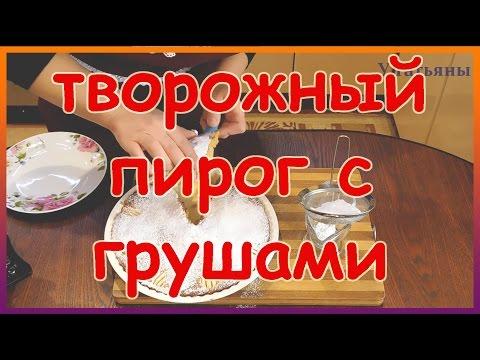 Пирог из груш и творога в мультиварке