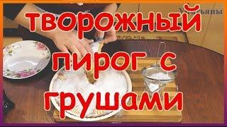 Пирог творожный с грушами. Как приготовить пирог с творога и груш.(В сегодняшнем видео мы будем выпекать творожный пирог с грушами. Как приготовить пирог с творога и груш...., 2016-10-16T15:49:37.000Z)