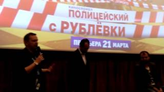 Киносериал ТНТ «Полицейский с Рублевки» - презентация в Петербурге(7)