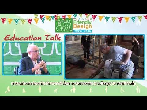 FD Education Talk ในงาน FD Expo 2018 กฤษนะล้วงลูก 12-1-62 ช่วง 2