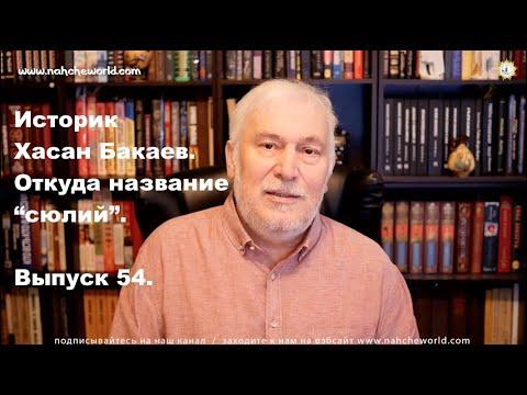Историк Хасан Бакаев/Название