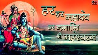 Har Har Mahadev Har Namami Shri Maheshwaram
