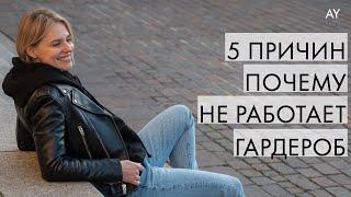 5 ПРИЧИН ПОЧЕМУ НЕ РАБОТАЕТ ГАРДЕРОБ