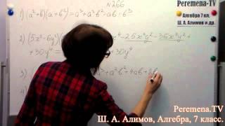 Алгебра, Ш  А  Алимов, 7 й класс, задача 266