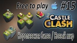 Королевская битва / Новый мир. Советы и тактика. Castle clash / Битва Замков. iOS Free to play.(Что мы можем себе позволить в Королевской битве / Новом мире, используя только магазинных героев. Тактика..., 2015-02-19T09:19:55.000Z)