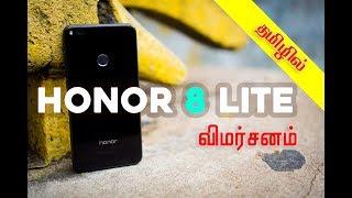 Honor 8 Lite – Review, Camera, Gaming, Performance, Design விரிவான விமர்சனம் தமிழில்