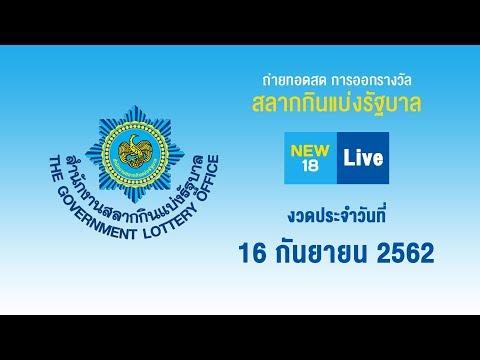 🔴 [Live] ถ่ายทอดสด การออกรางวัลสลากกินแบ่งรัฐบาล งวดวันที่ 16 ก.ย. 2562 | NEW18
