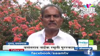 Vasantrao Naik  Award Farmers  winners speak on their win