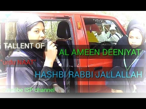 Naat HASBI RABBI ZALLALLAH student AL AMEEN DEENIYAT MAKTAB