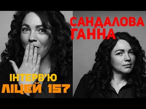 нтервю у жнки волонтера Сандалова Ганна  Лцей 157