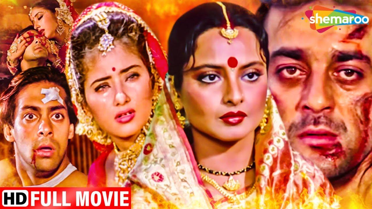जुल्म और अन्याय के खिलाफ हुई बड़ी जंग - सलमान,मनीषा कोइराला,रेखा की सुपरहिट हिंदी मूवी - Hindi Movie