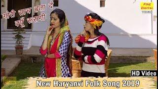 गोरी साच बता क्यूँ रूसगी [हरीयाणवी फोक गीत 2019] - New Haryanvi Folk Song | Folk Dance | Rekha Garg