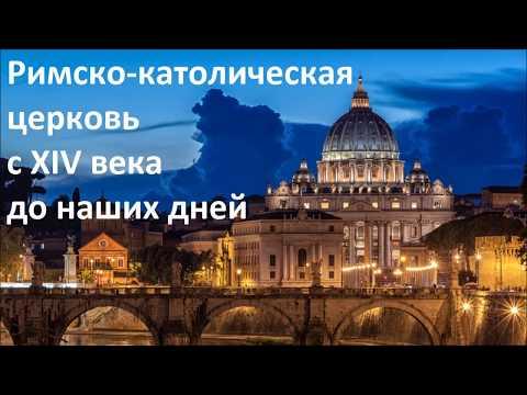 История Церкви. Римско-католическая церковь с XIV века до наших дней