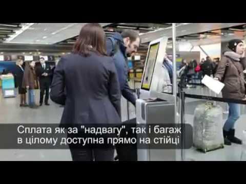 Услуга саморегистрации багажа. Аэропорт Борисполь