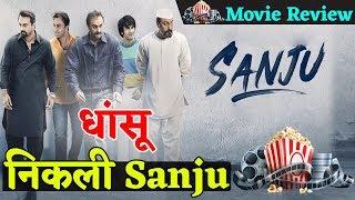 Sanju Movie Review: शानदार है Ranbir की Film, बनेगा नया Record