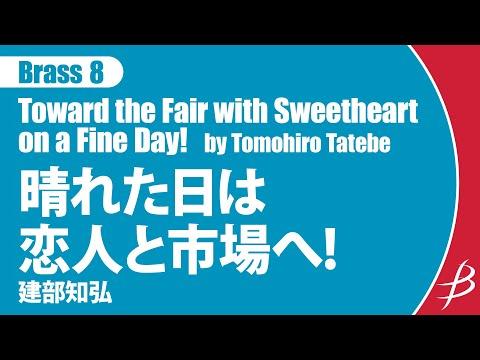 【金管8重奏】晴れた日は恋人と市場へ!/Toward the Fair with Sweetheart on a Fine Day! /建部知弘/Tomohiro Tatebe