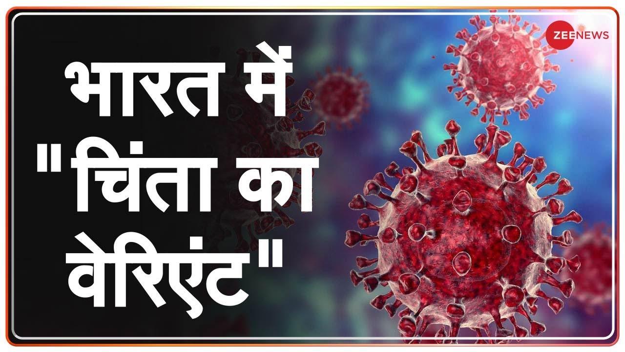 Download Delta से ज्यादा खतरनाक है Coronavirus का Delta Plus Variant?   COVID-19   India Hindi News