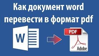 Как документ word перевести в формат pdf