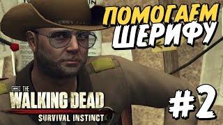 ПРЕДАННЫЙ СВОЕМУ ДЕЛУ ШЕРИФ! - Прохождение The Walking Dead: Survival Instinct - Серия 2