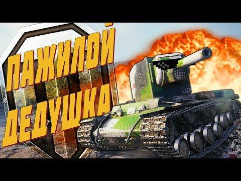 World Of Tanks Приколы #154 (Пажилой Дедушка)