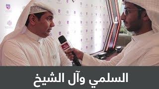السلمي وآل الشيخ: البطولة العربية حققت أهدافها ونتطلع للمزيد