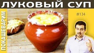 #134 ФРАНЦУЗСКИЙ ЛУКОВЫЙ СУП (soupe à l'oignon, onion soup)