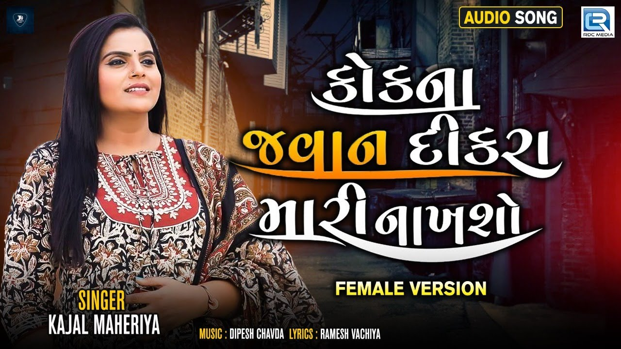 Kok Na Javan Dikra Mari Nakhsho (Female Version)   Kajal Maheriya   Latest Gujarati Superhit Song