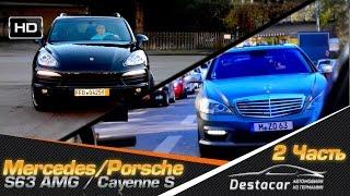 2 часть  Разменял S63 AMG на Porsche Cayenne S