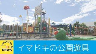 イマドキ公園遊具は「安全」と「おもしろさ」を両立!その進化とは?