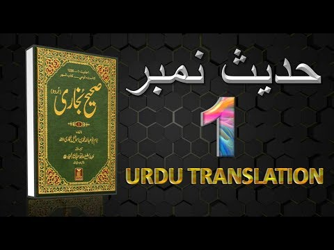 Bukhari Sharif In Urdu Jild 1 Pdf