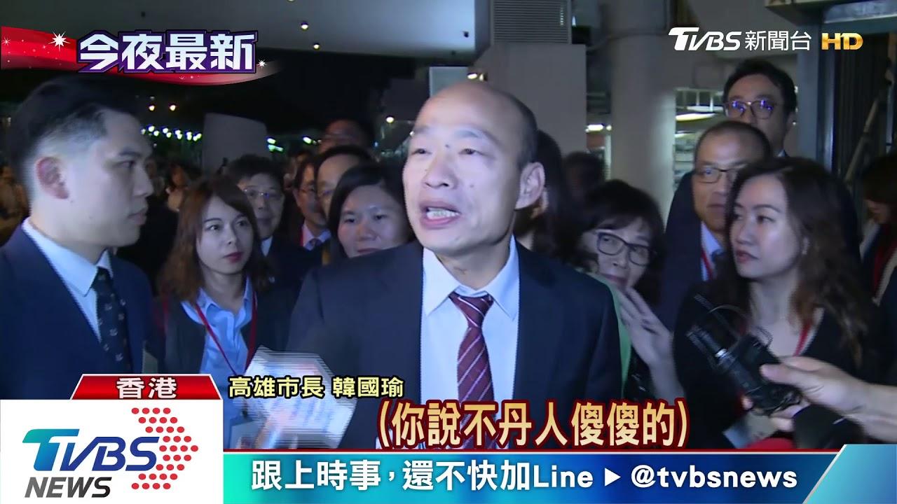 致詞失言+口誤! 韓國瑜「不丹人都傻傻的」 - YouTube