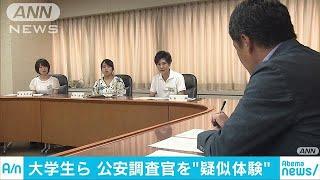 大学生が公安調査官に挑戦 情報収集の難しさ実感(18/08/29)