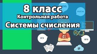 8 класс | Контрольная работа