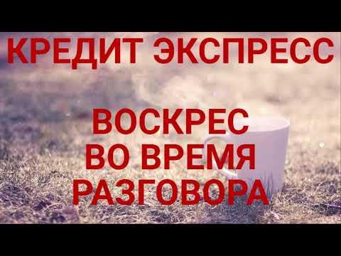 Кредит Экспресс ВОСКРЕС!!!Подписчик
