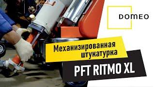 Механизированная штукатурка. PFT RITMO XL