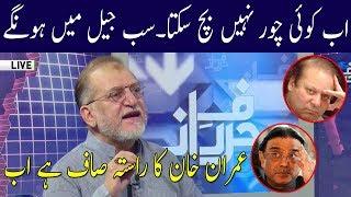 Harf E Raaz With Orya Maqbool Jaan | 9 July 2018 | Neo News