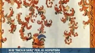 Фрагменты самых известных мультфильмов Норштейна