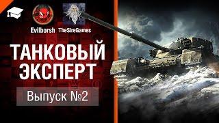 Танковый Эксперт №2 - от Evilborsh и TheSireGames [World of Tanks]
