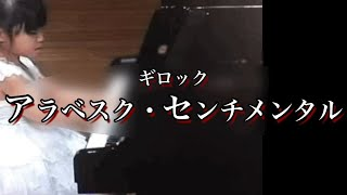 2013年 発表会での演奏。 演奏:Yさん(年中) [東大阪 川崎ピアノ音楽教...