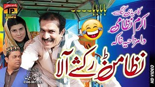 Niazman Rakshay Wala | Akram Nizami | TP Comedy